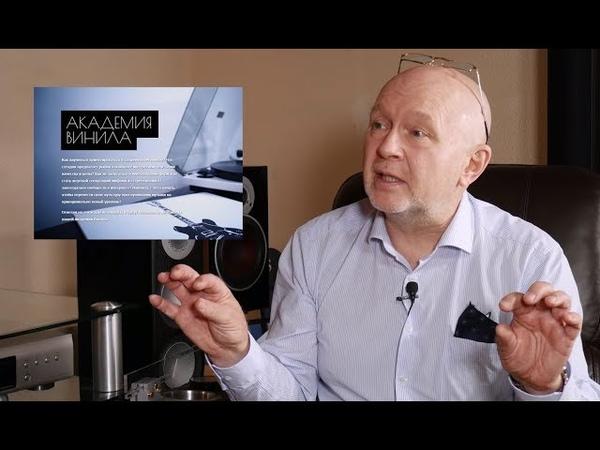 В. Абрамов о настройке винилового проигрывателя - интервью с экспертом