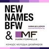 """Конкурс молодых дизайнеров """"New Names BFW"""""""