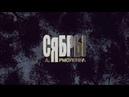 Сольный концерт ансамбля Сябры посвящённый 60 летию Новополоцка