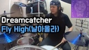 Dreamcatcher(드림캐쳐) '날아올라 (Fly high)' - Drum Cover (By Boogie Drum)