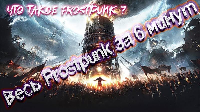 Что такое Frostpunk ? (Весь Frostpunk в одном видео).