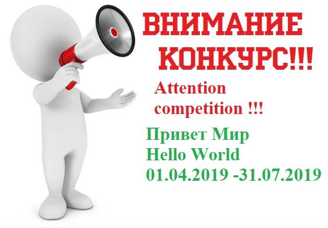 Конкурс начался)))