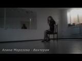 Алина Морозова - Вахтерам