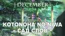 | DECEMBER | - Kotonoha no Niwa OST
