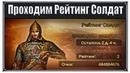 Проходим Рейтинг Солдат (Великий Султан)