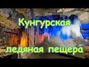Кунгурская ледяная пещера Пермский край 29 06 2018г