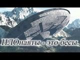 НЛО. НЛОнавты - это бесы. 10 реальных видео НЛО в одном