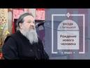 Рождение нового человека Беседа батюшки на православном фестивале Радость 16 04 19