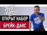 Михаил Берко.Брейк-Данс.Танцевальный Центр FEEL GOOD