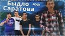 Быдло дети АУЕшники крышуют торговый центр Победа Плаза город Саратов