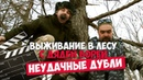 Выживание в лесу с дядей Борей Приколы на охоте и рыбалке Неудачные дубли 1