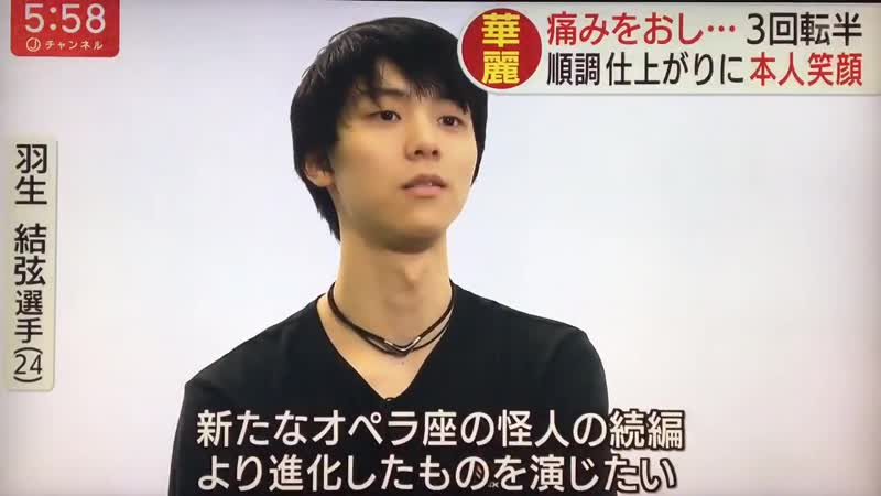 Yuzuru Hanyu news - Plans to Bring back POTO, claims condition is better than at