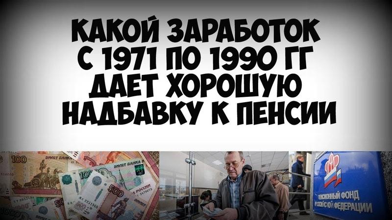 Какой заработок за советский стаж с 1971 по 1990 гг дает хорошую надбавку к пенсии