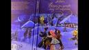 Вечера на хуторе близ диканьки. Авт. Н.В. Гоголь. Изд. Махаон. Новинка. Обзор