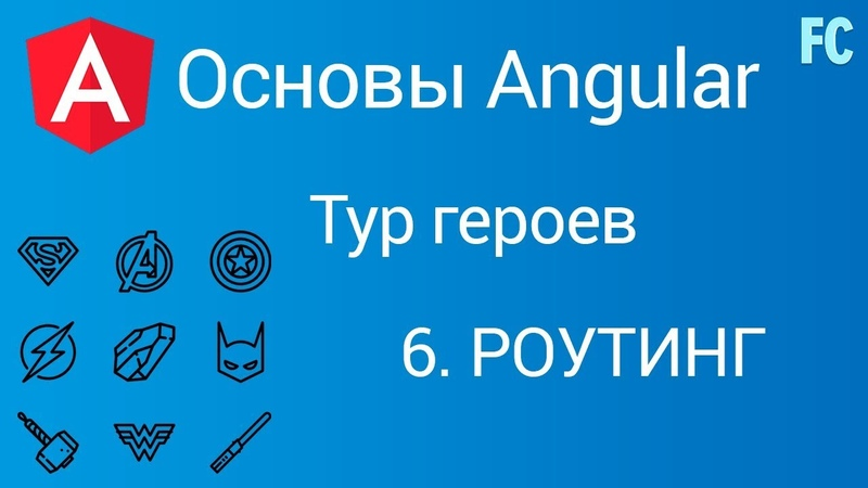Основы Angular. Тур героев. 6 Роутинг