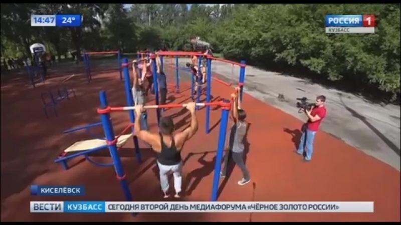 Группа компаний ТАЛТЭК открыла воркаут площадку в Киселевске