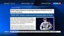 Новости на Россия 24 В NASA объявлен конкурс ценой в миллион долларов на доработку марсианского робота
