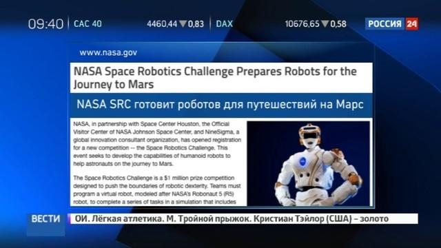 Новости на Россия 24 • В NASA объявлен конкурс ценой в миллион долларов на доработку марсианского робота