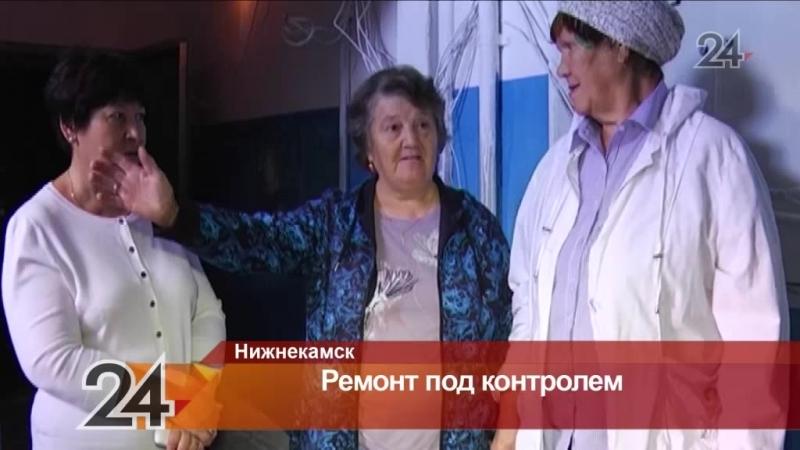 В Нижнекамске из-за нарушений при капремонте началась прокурорская проверка