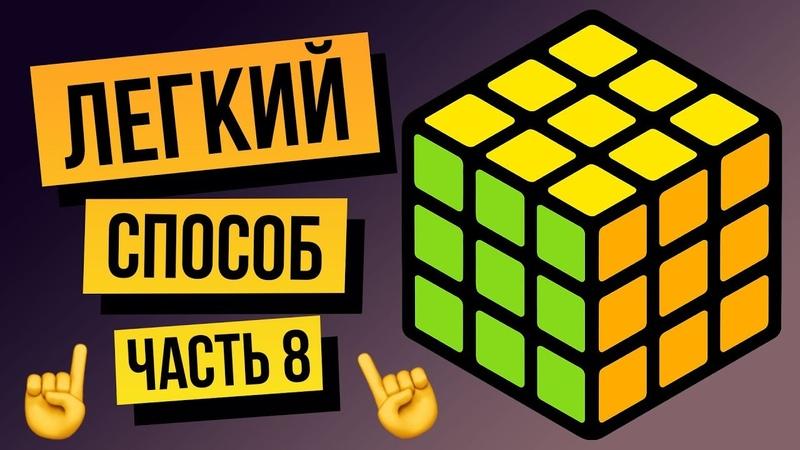 Как собрать кубик Рубика 3х3 для начинающих. Финал. Самый легкий способ Часть 8.