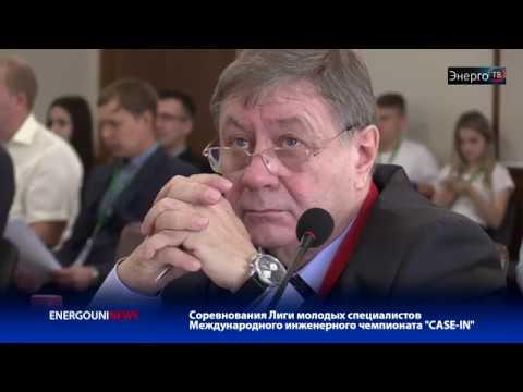 Лига молодых специалистов CASE_IN. В рамках конференции ЭГМ. Казань 2018