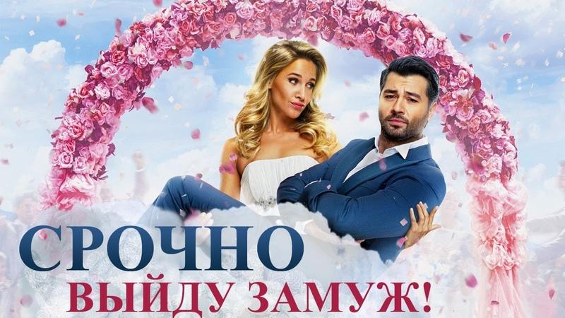 Срочно выйду замуж фильм русское кино HD смотреть онлайн без регистрации