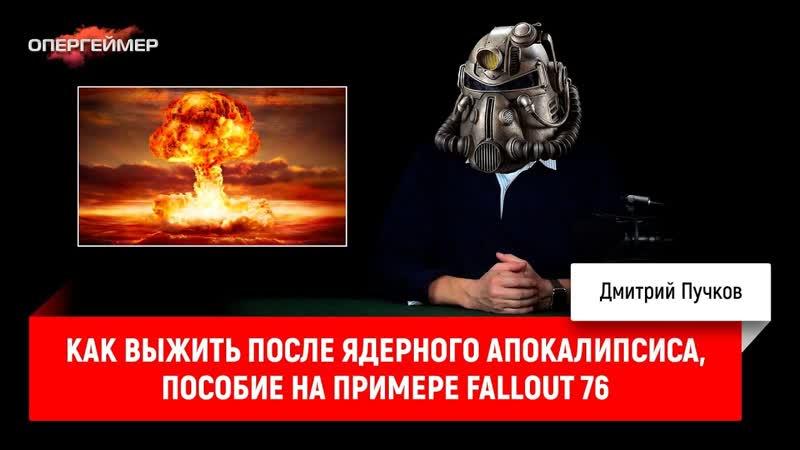 Dmitry Puchkov Как выжить после ядерного апокалипсиса, пособие на примере Fallout 76