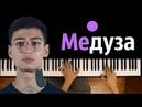 MATRANG Медуза ● караоке PIANO KARAOKE ● ᴴᴰ НОТЫ MIDI Мы с тобою звездопад