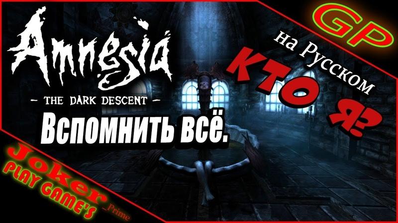 Вспомнить всё Кто Я Amnesia The Dark Descent