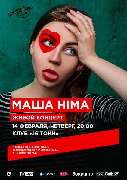 Маша Hima