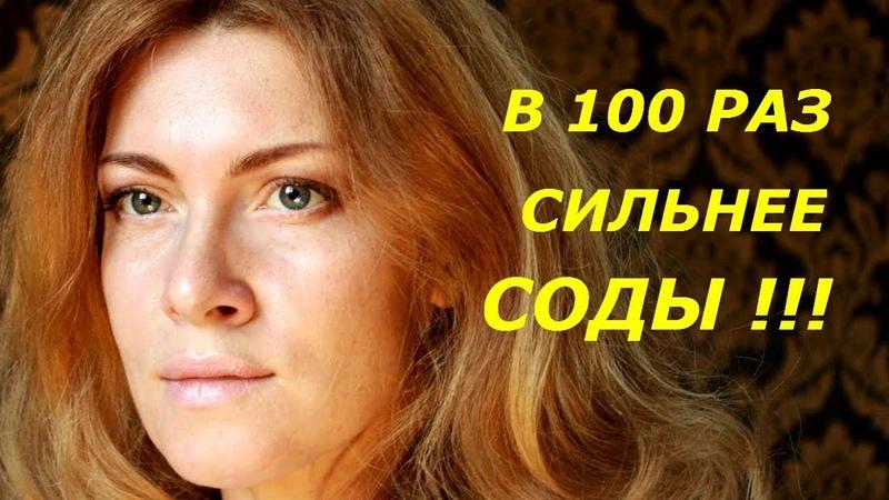 В 100 РАЗ СИЛЬНЕЕ СОДЫ / ДО 90 ЛЕТ ОНИ ВООБЩЕ НЕ БОЛЕЮТ / СУПЕР СПОСОБ !