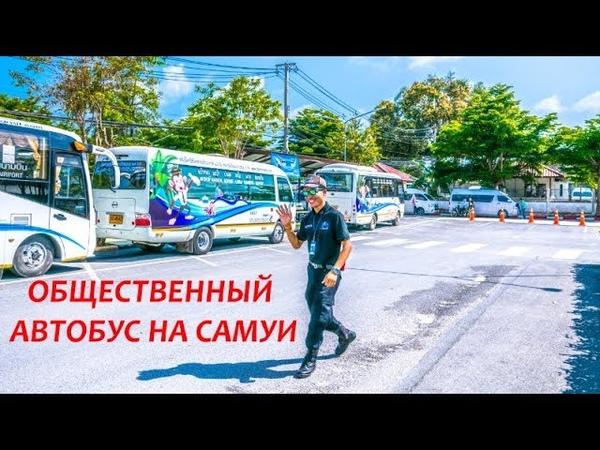 Первый общественный автобус на Самуи ОСТРОВ УЖЕ НЕ БУДЕТ ПРЕЖНИМ