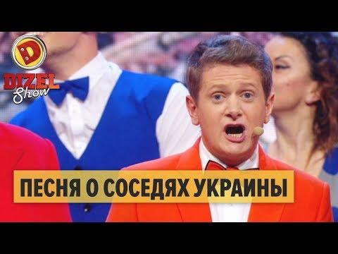 Песня о соседях Украины – Дизель Шоу 2018   ЮМОР ICTV