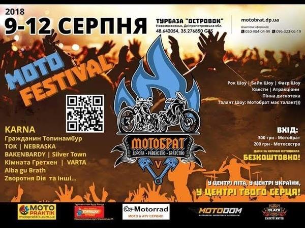 Мотофестиваль Мотобрат 2018. Bike Fest.