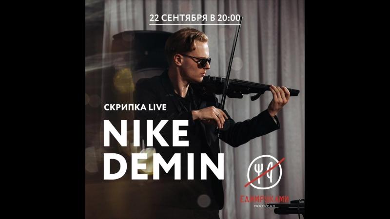 Nike Demin в «Едим Руками»