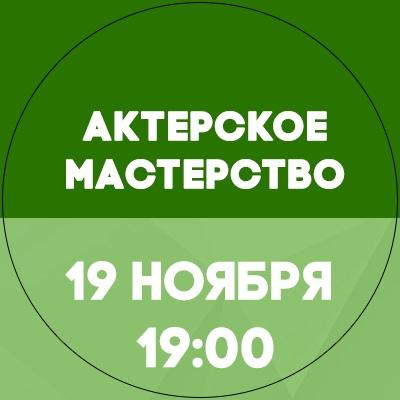 Афиша Самара Пробное занятие по АКТЕРСКОМУ МАСТЕРСТВУ 19.11