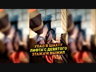 В Башкирии мужчина упал с девятого этажа в вентиляционную шахту