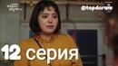 ОЗВУЧКА SOFTBOX МНЕ НУЖЕН КОФЕ 12 СЕРИЯ заключительная серия