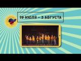 Летняя школа КВН 2018
