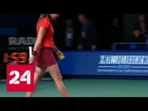 Дарья Касаткина стала чемпионкой Кубка Кремля-2018 - Россия 24