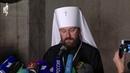 Русская Православная Церковь прерывает евхаристическое общение с Константинопольским патриархатом
