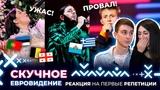 РЕАКЦИЯ на РЕПЕТИЦИИ - Евровидение-2019 - First Rehearsal - Katerine Duska, Eliot, Conan Os
