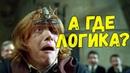 Если бы Гарри Поттер был логичным 3 ЧАСТЬ Переозвучка