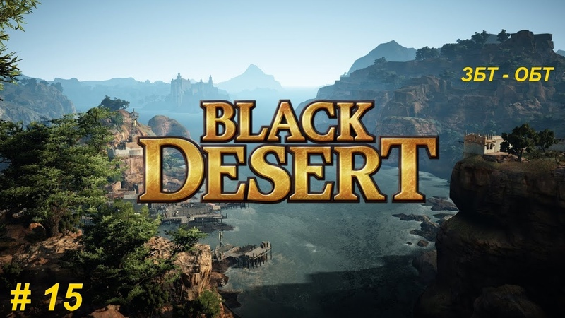 Приключения Black Desert Online ЗБТ ОБТ HD 15