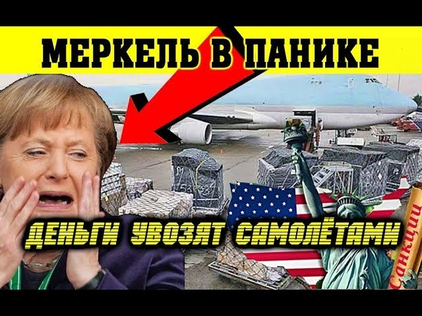 Меркель в ПAHИKE : Санкции США Иран вывозит из Германии свои деньги самолётами