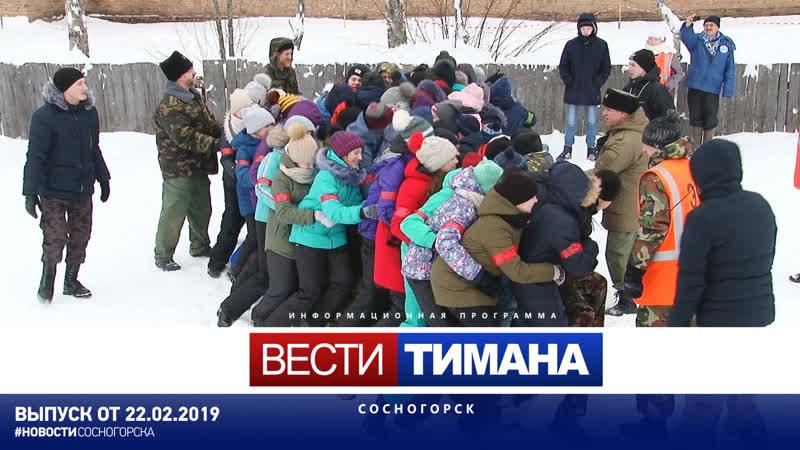 ✳ Вести Тимана. Сосногорск | 22.02.2019