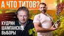 А что ТИТОВ? О бизнесе в России, хорошем вине и депутатской зарплате. МИЛЛИАРДЫ
