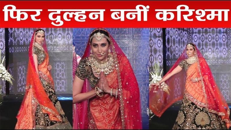 Karishma Kapoor Wore A Bridal Lehenga For The Ramp At Wedding Junction | Shantanu Goenka