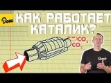 Научный гараж. Как работает каталитический нейтрализатор (катализатор) [BMIRussian]