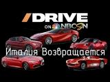 Drive on NBC Италия возвращается! [BMIRussian]